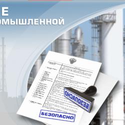 Лицензия на проведение экспертизы по промышленной безопасности(ЛЭПБ)
