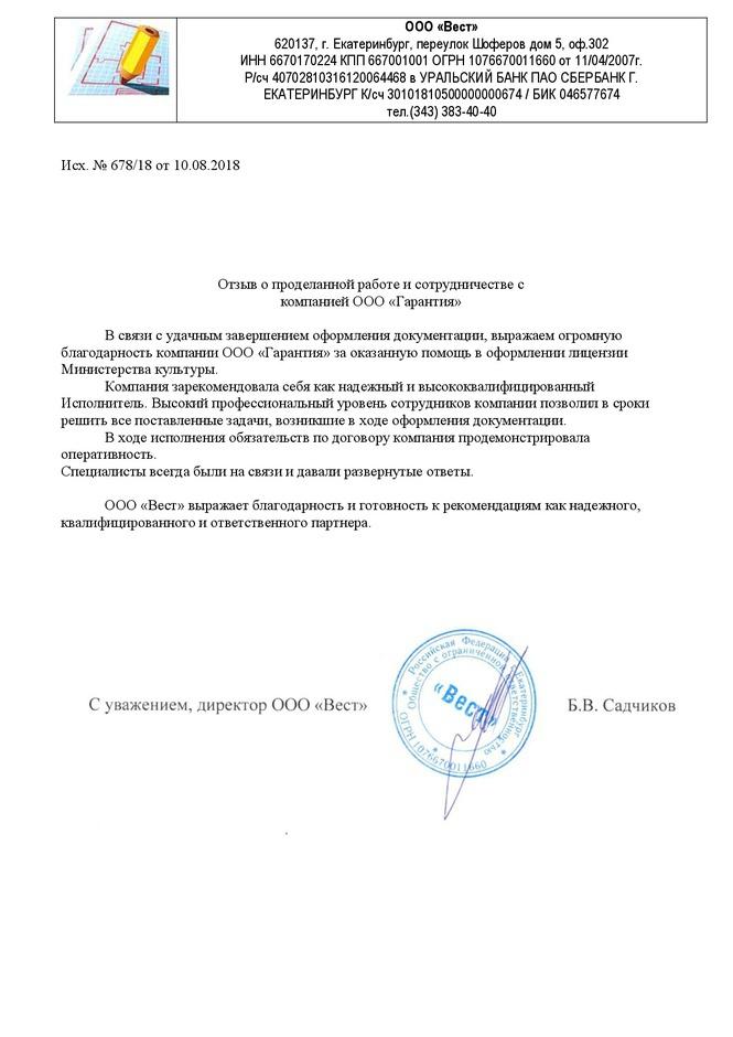 Садчиков Б.В